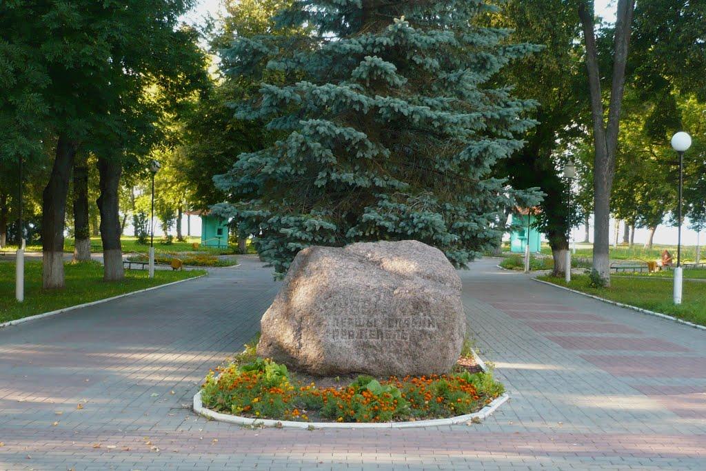 Ancient stone / Lepel / Belarus, Лепель
