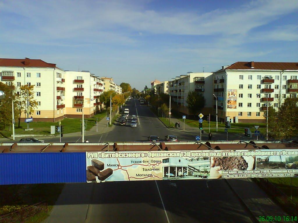 ул.Мира, Орша
