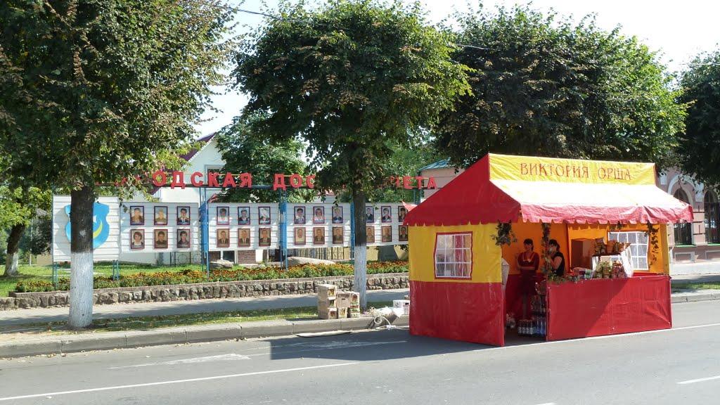 Festival, Орша