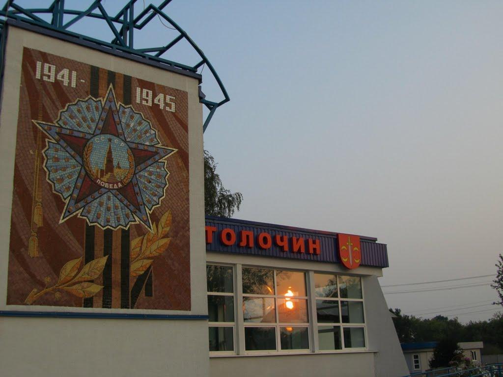 Толочин. Автовокзал - Tolochin. Bus station (2010), Толочин
