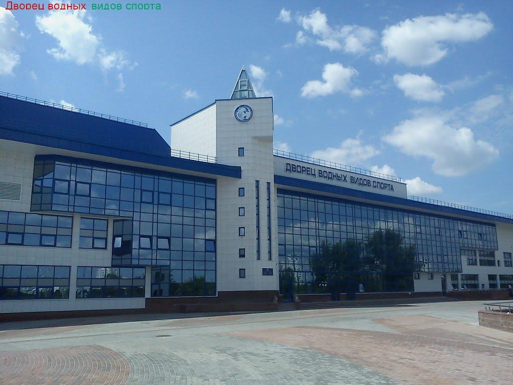 Дворец водных видов спорта ... Palace of Water Sports, Белицк