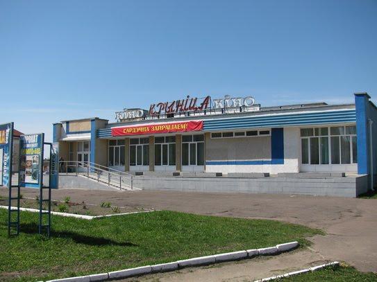 Буда-Кошелево Кинотеатр, Буда-Кошелево
