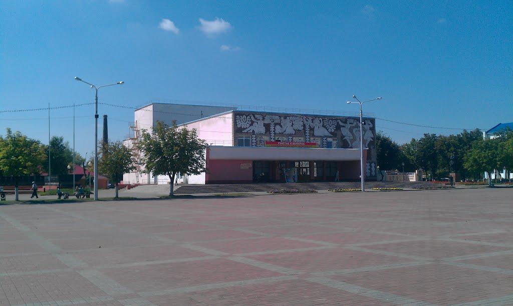 Городской Дом Культуры, Калинковичи