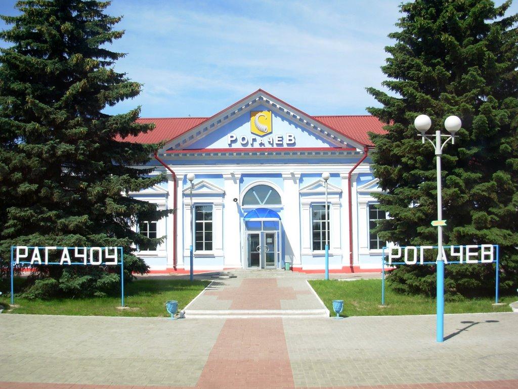 м. Рогачев, Рогачев
