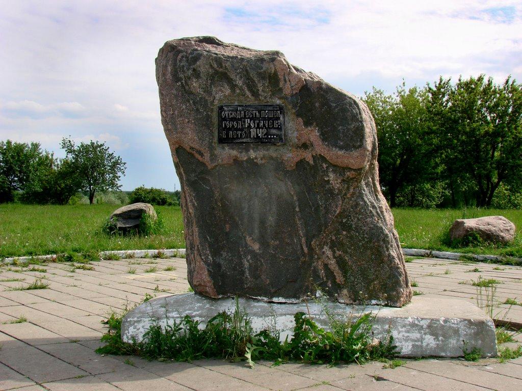 """Рогачев, """"Замковая гора"""", Рогачев"""