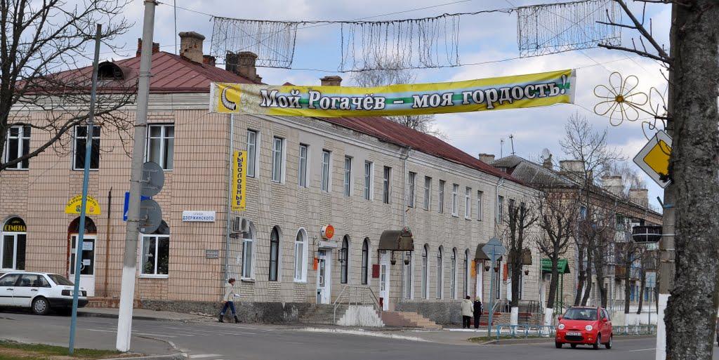 Рогачёв, Рогачев