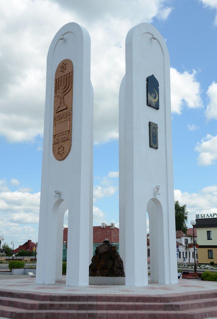 Монумент в честь дружбы четырех конфессий (Ислам и Иудаизм) A monument in honor of friendship of the four religions (Islam and Judaism), Ивье