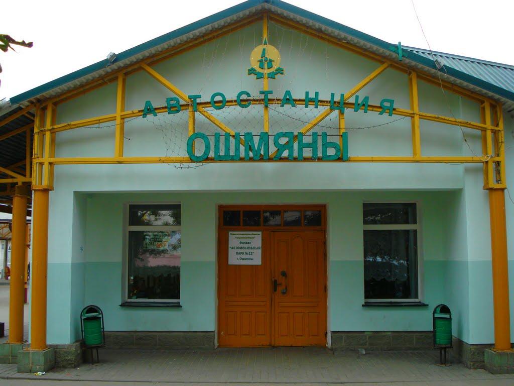 АС, Ошмяны
