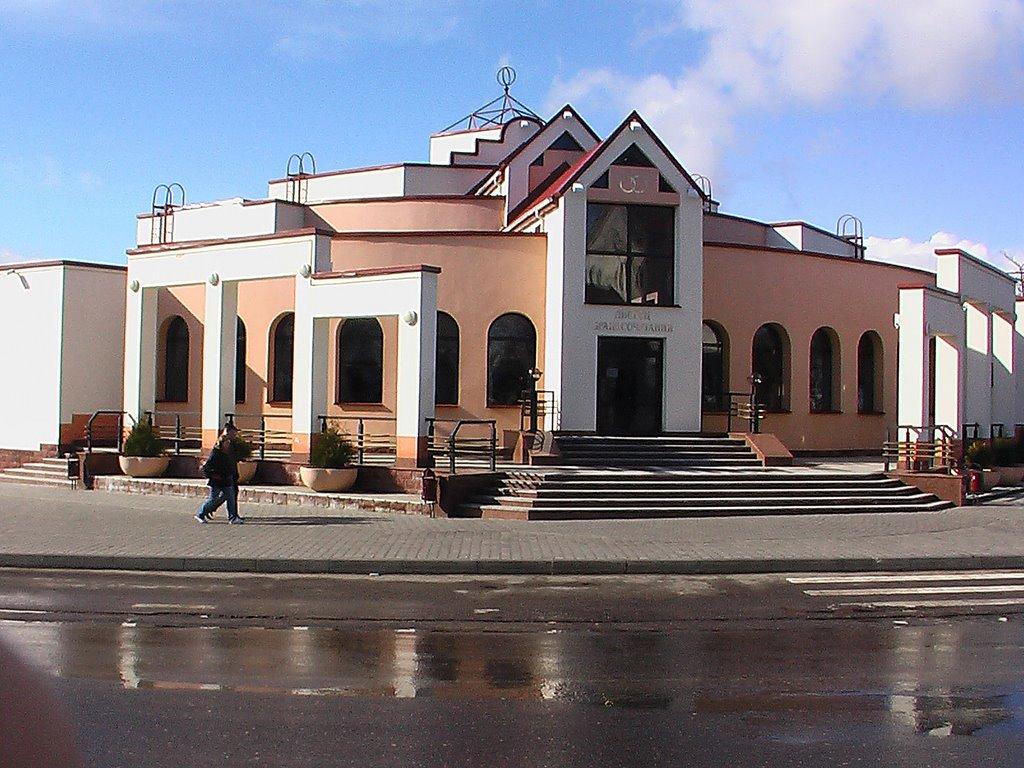 Дворец бракосочетаний(Palace of the wedding ceremonies), Сморгонь