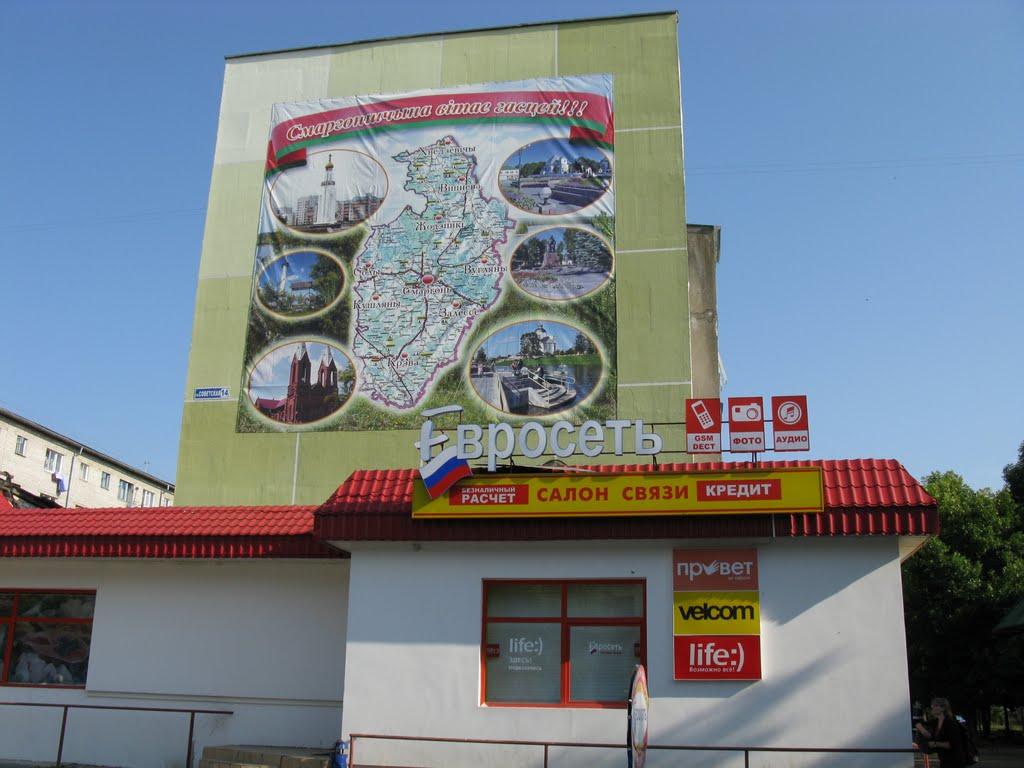 the map of the Smorgon rayon on the house in Sovetskaya-street, Сморгонь