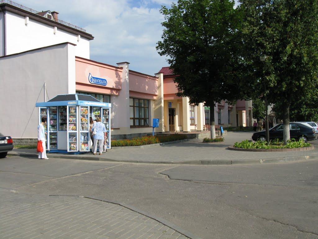 the Main Post Office, Сморгонь