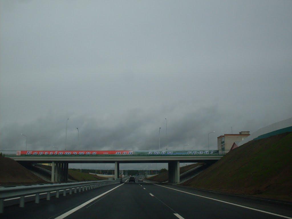 New autostrada M-4 (on Mahiljow).  21/09/2012, Березино
