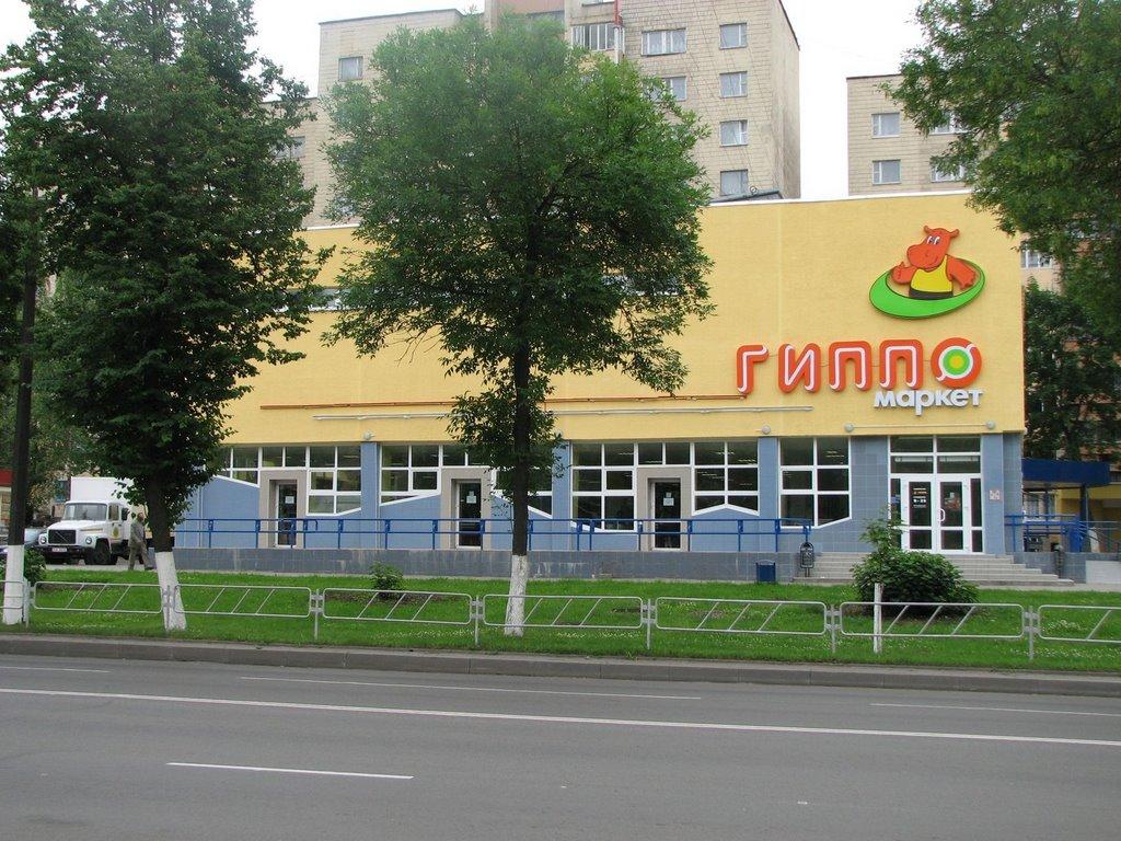 Магазины Г Молодечно