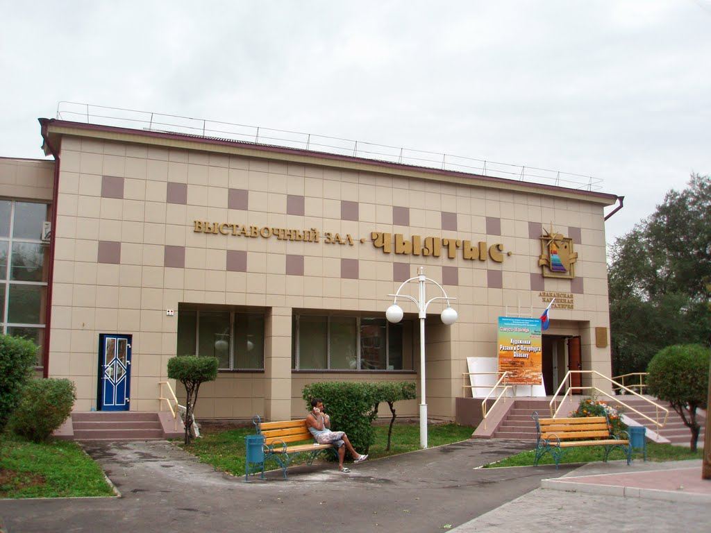 """Exhibition center """"Chaltys"""" of Abakan Art Gallery, Абакан"""