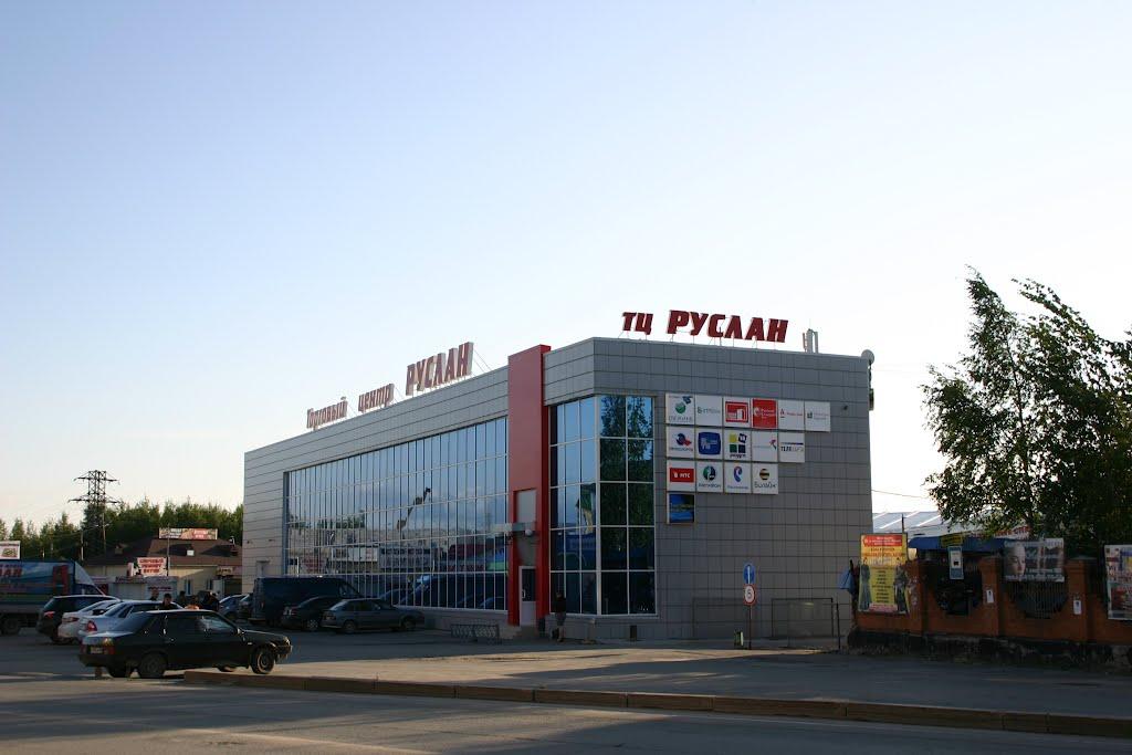 Торговый центр «Руслан», Пыть-Ях