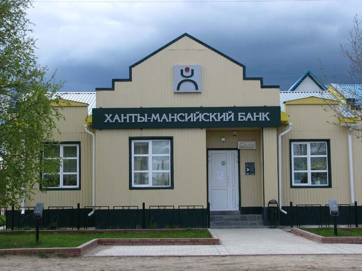 Ханты_Мансийский банк, июнь 2008, Игрим