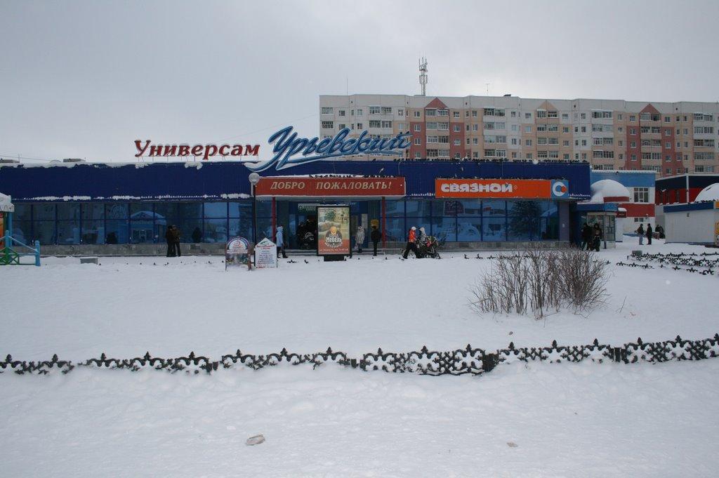 """Универсам """"Урьевский"""", Лангепас"""