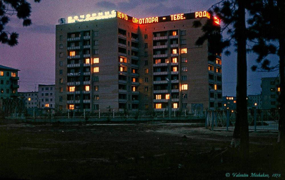 *** Парк Победы в 1978 году ***, Нижневартовск