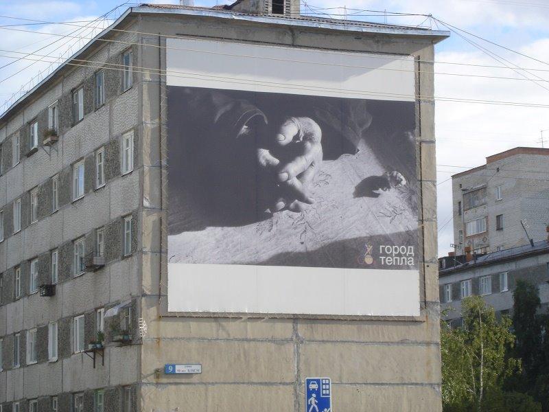 wall4, Сургут