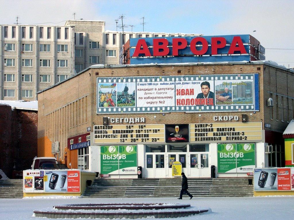 к/т Аврора, Сургут