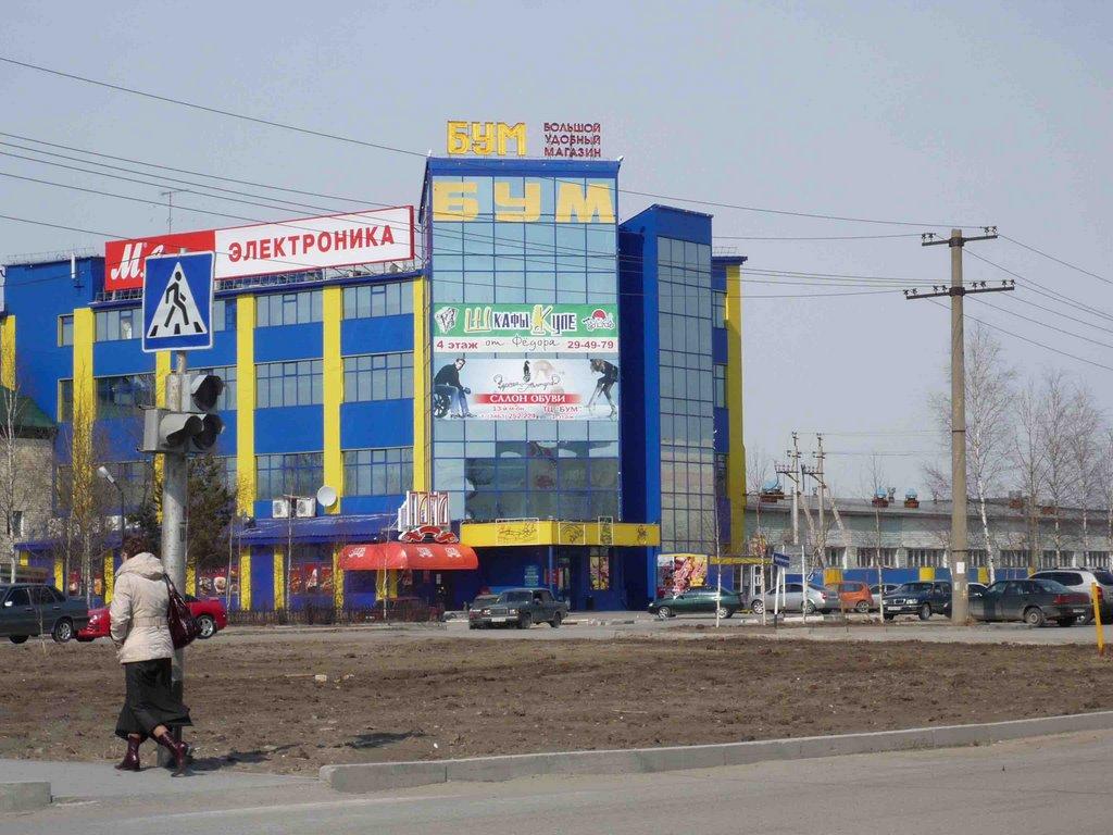 БУМ Нефтеюганск, Нефтеюганск