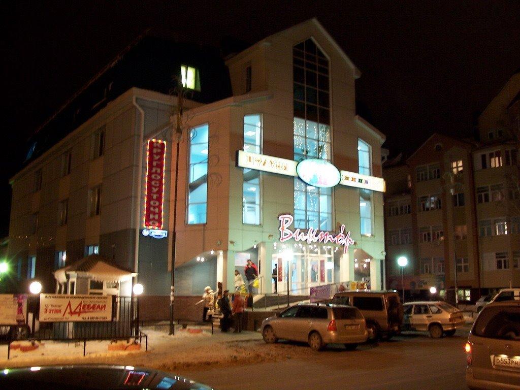 Виктор-маркет, Ханты-Мансийск