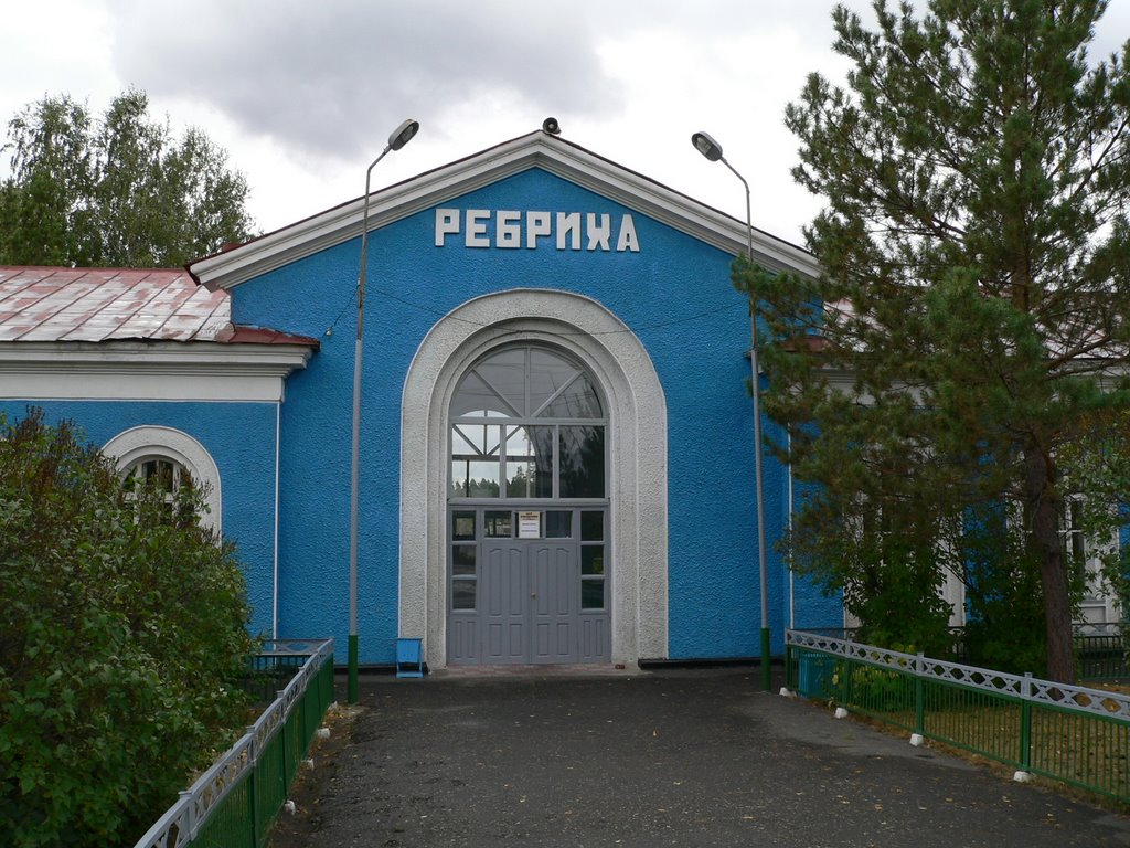 Вокзал Ребриха, Белово
