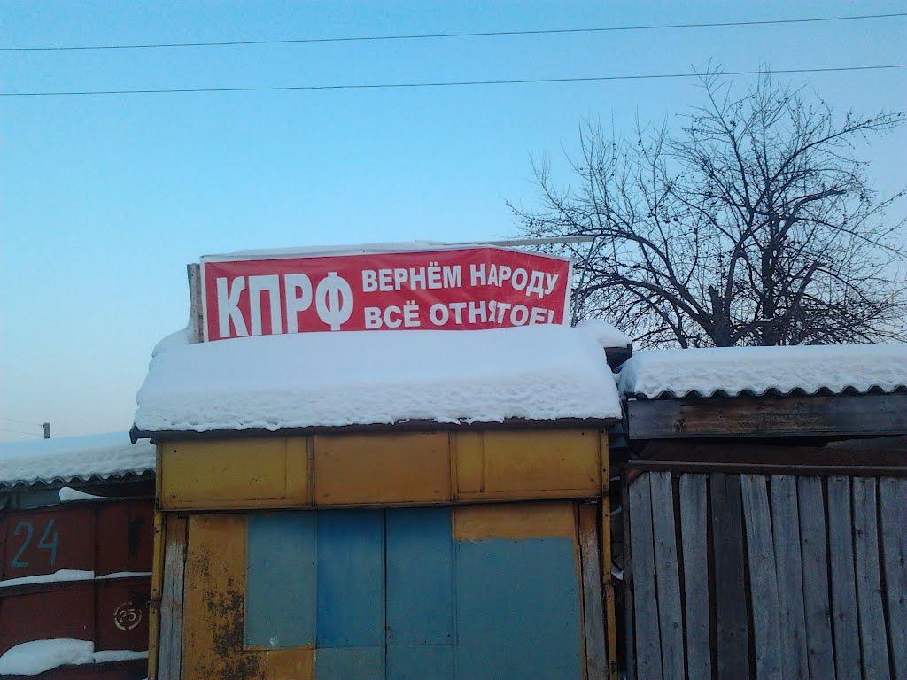 КПРФ, Ельцовка