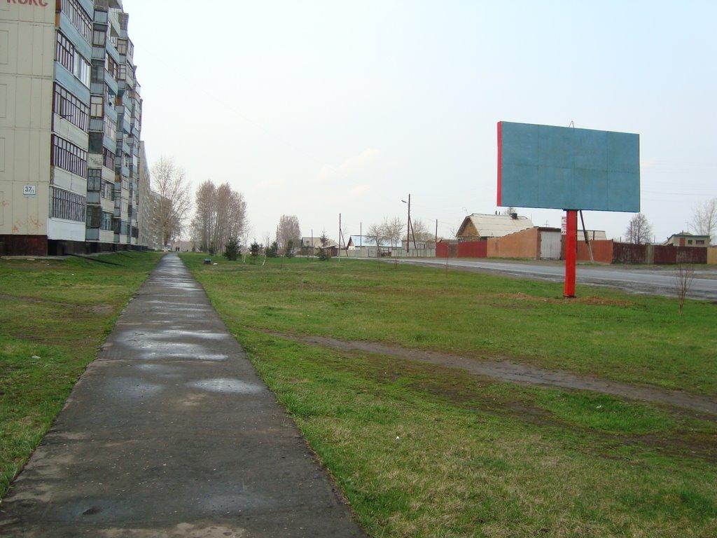 """Камчатка"", Заринск"