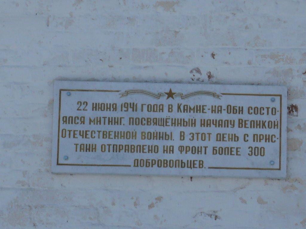 Табличка на здании МЧС, Камень-на-Оби