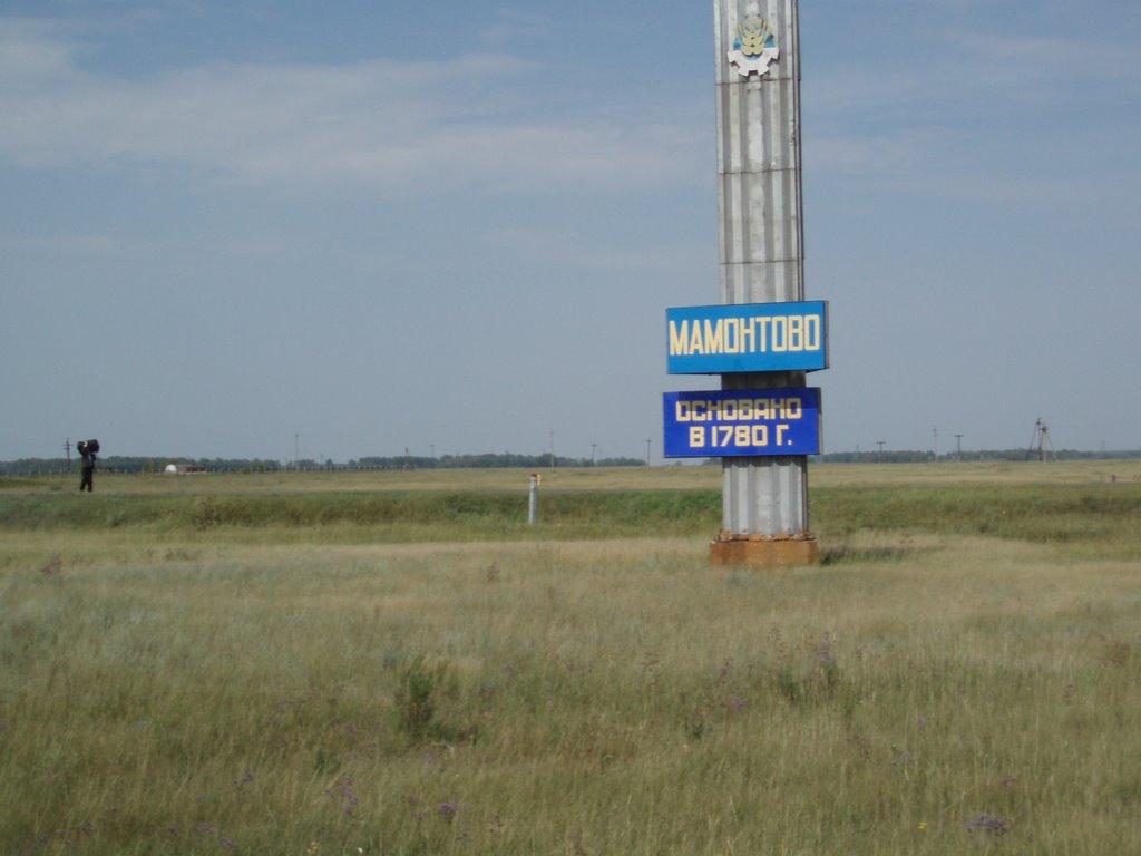 Стела, Мамонтово