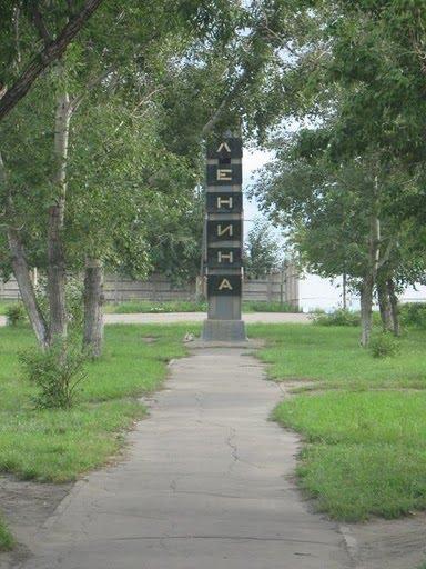 Стелла в начале улицы Ленина, Славгород