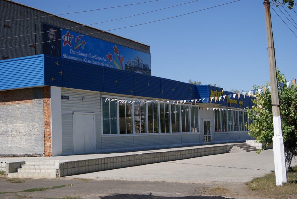 Торговый дом ИСКРА (бывший кинотеатр ИСКРА), Славгород