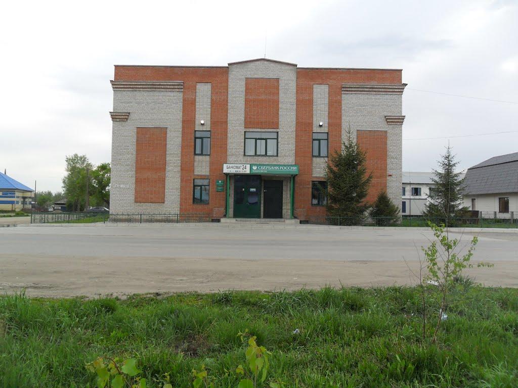 Банк, Усть-Калманка