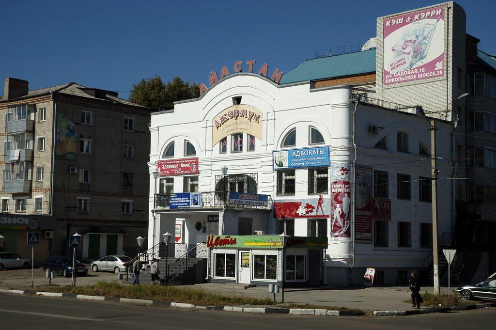 Айастан, Белогорск
