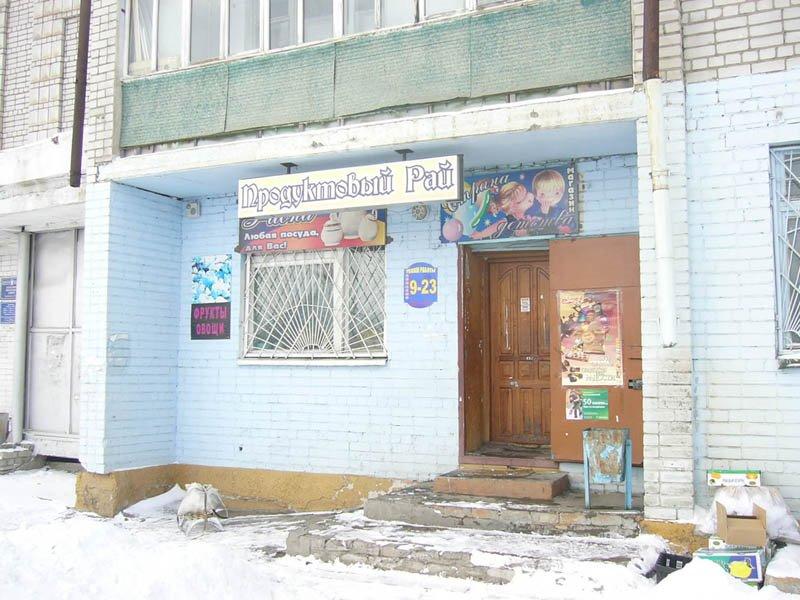 """""""Продуктовый рай"""" в марте 2009 г., Благовещенск (Амурская обл.)"""