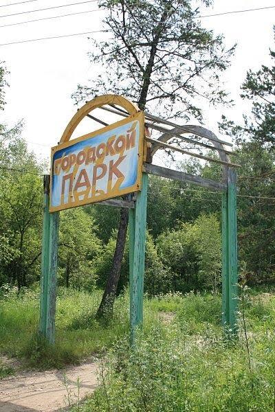 Городской Парк - Town Park, Зея