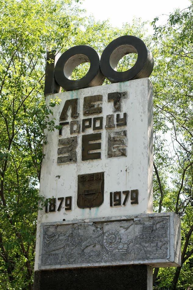г. Зея, ул. Мухина, стелла 100 летия  города, Зея