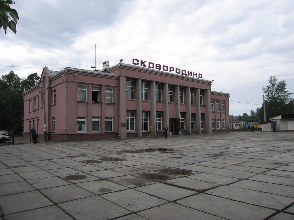 ж/д вокзал Сковородино, Сковородино