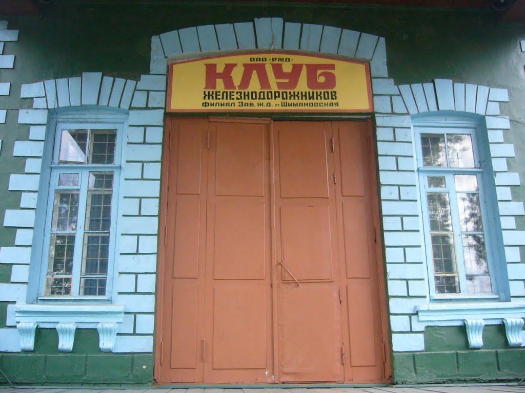Дверь клуба, Шимановск
