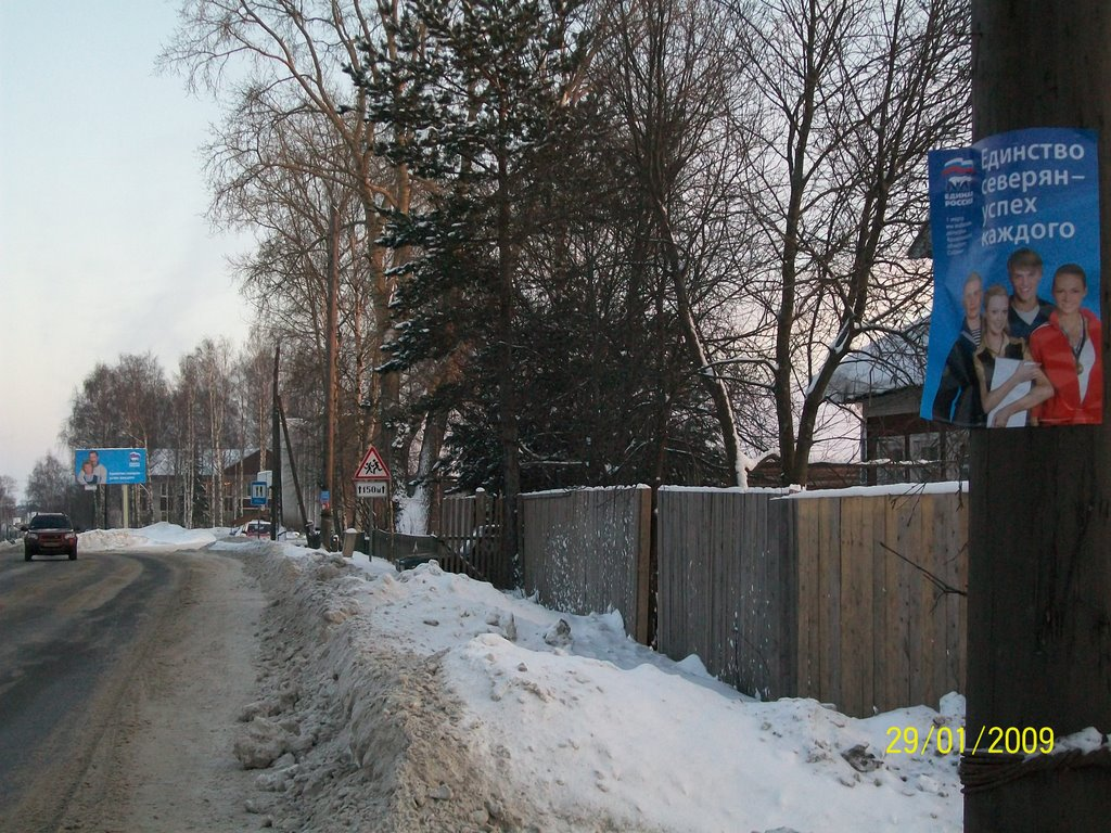Улица, Березник