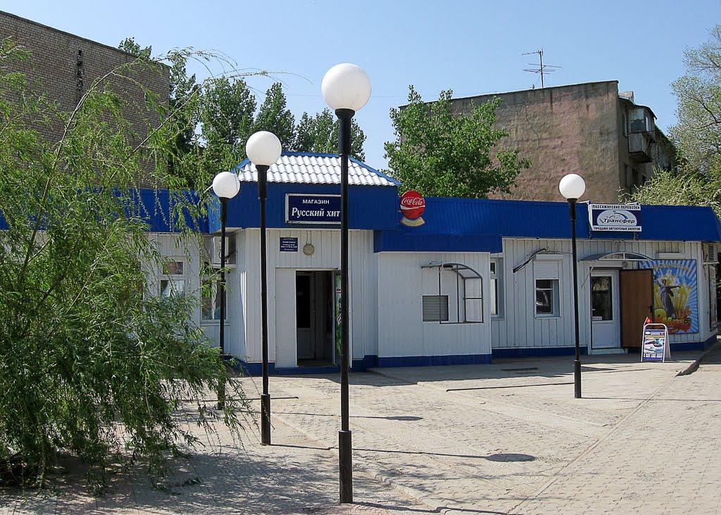 """Магазин """"Русский хит"""", Ахтубинск"""