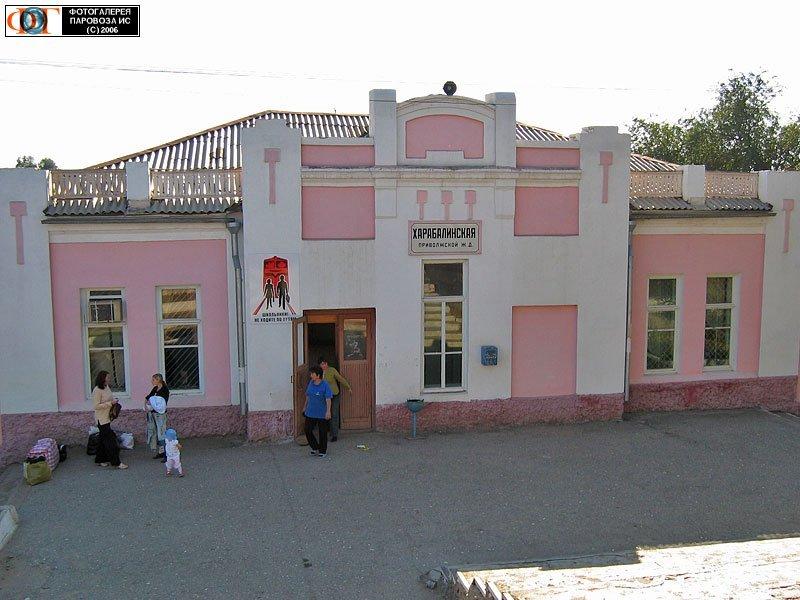 Вокзал Харабалинская, Харабали