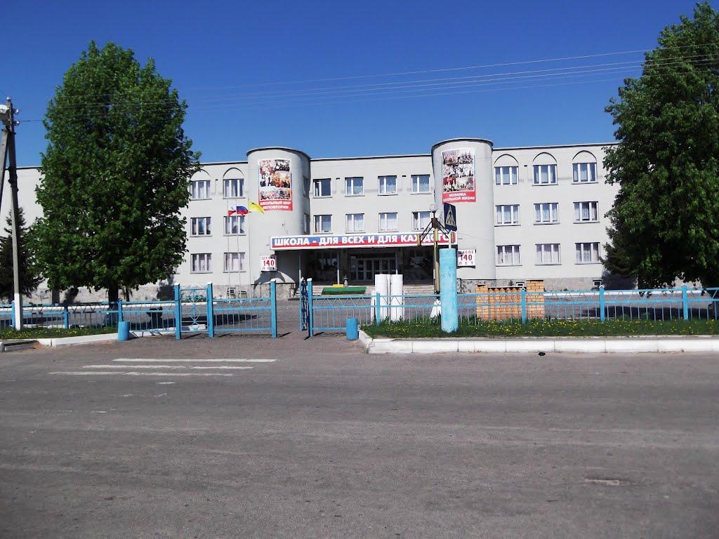 Школа, Грайворон