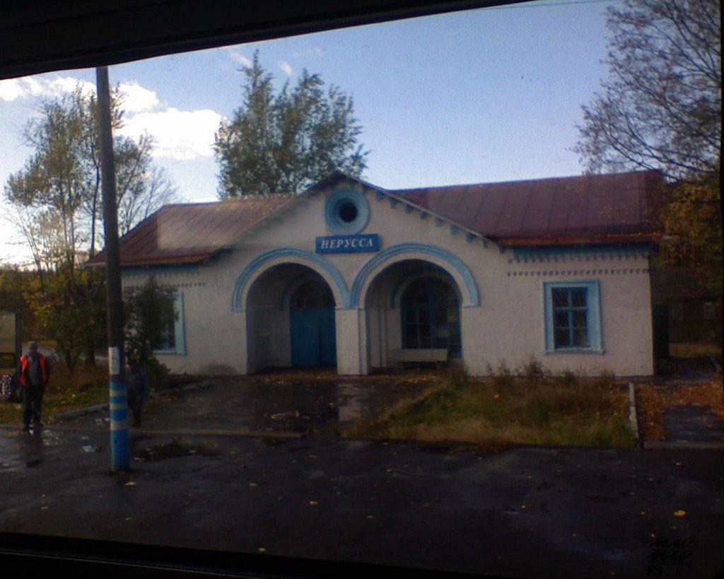 Ж/д вокзал Нерусса - Nerussa Railway Station, Алтухово