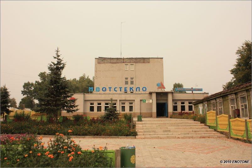 Ивот Проходная завода ИвотСтекло, Ивот