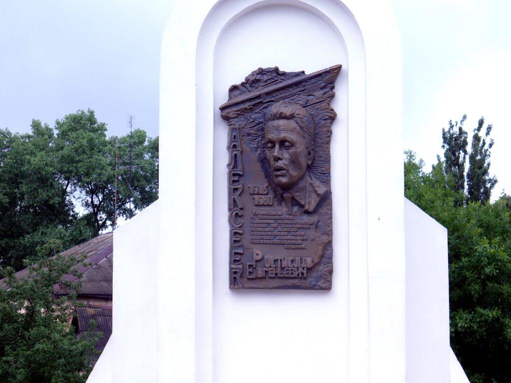 Памятный знак в честь Р.Е.Алексеева, Новозыбков