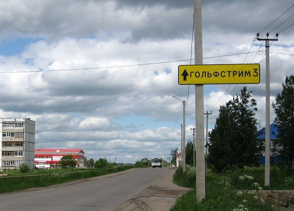 Балакирево :), Балакирево