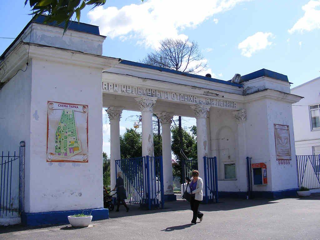 Парк культуры и отдыха им.Ленина, Муром