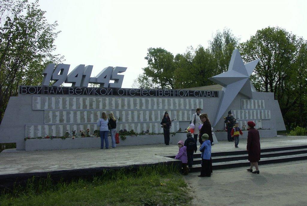 Мемориал памяти воинам Великой Отечественной. 9 мая 2008, Собинка